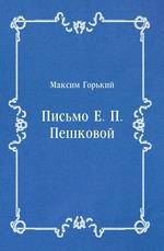 Письмо Е. П. Пешковой