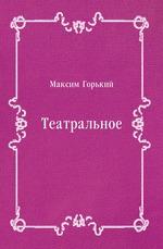 Театральное