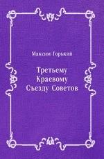 Третьему Краевому Съезду Советов