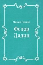 Федор Дядин