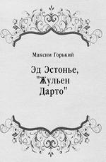 """Эд Эстонье, """"Жульен Дарто"""""""