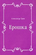 Ерошка