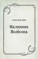 Малинник Якобсона