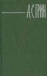 Рассказы 1909-1915 годов