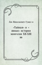 «Тайная» и «явная» история монголов ХII-ХIII вв