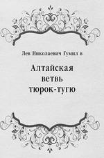 Алтайская ветвь тюрок-тугю