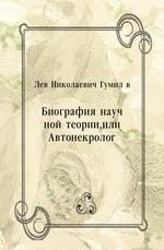 Биография научной теории, или Автонекролог