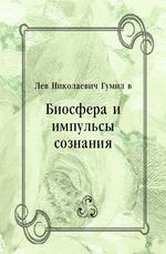 Биосфера и импульсы сознания