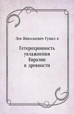 Гетерохронность увлажнения Евразии в древности