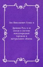 Древняя Русь и ее соседи в системе международной торговли и натурального обмена