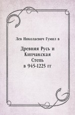 Древняя Русь и Кипчакская Степь в 945-1225 гг