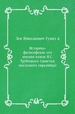 Историко-философские сочинения князя Н.С. Трубецкого (заметки последнего евразийца)