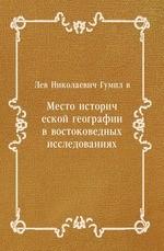 Место исторической географии в востоковедных исследованиях