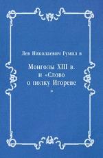 Монголы XIII в. и «Слово о полку Игореве»