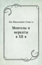 Монголы и меркиты в XII в