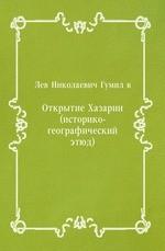 Открытие Хазарии (историко-географический этюд)