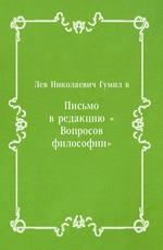 Письмо в редакцию «Вопросов философии»