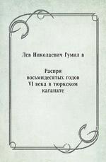 Распря восьмидесятых годов VI века в тюркском каганате