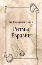 Ритмы Евразии