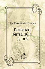 Таласская битва 36 г. до н.э