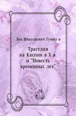 """Трагедия на Каспии в X в. и """"Повесть временных лет"""""""