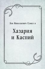 Хазария и Каспий
