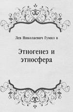 Этногенез и этносфера