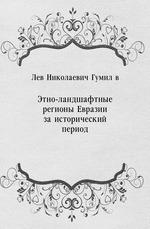 Этно-ландшафтные регионы Евразии за исторический период