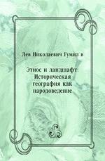 Этнос и ландшафт: Историческая география как народоведение