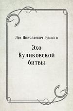 Эхо Куликовской битвы