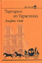Тартарен из Тараскона