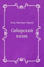 Сибирский казак