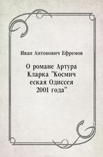 """О романе Артура Кларка """"Космическая Одиссея 2001 года"""""""