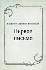 Первое письмо