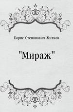 """""""Мираж"""""""