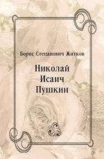 Николай Исаич Пушкин