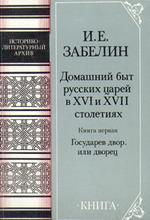 Домашний быт русских царей в XVI и XVII столетиях. Книга первая