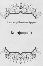 Бенефициант