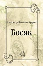 Босяк