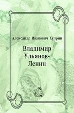 Владимир Ульянов-Ленин