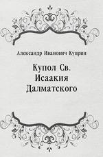 Купол Св. Исаакия Далматского