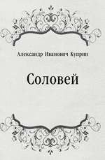 Соловей