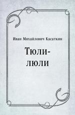 Тюли-люли