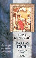 Курс русской истории (Лекции XXXIII—LXI)
