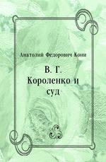 В. Г. Короленко и суд