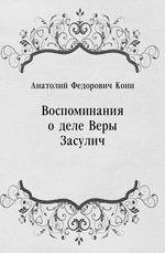Воспоминания о деле Веры Засулич