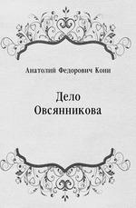 Дело Овсянникова
