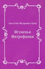Игуменья Митрофания