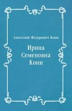 Ирина Семеновна Кони