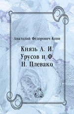 Князь А. И. Урусов и Ф. Н. Плевако